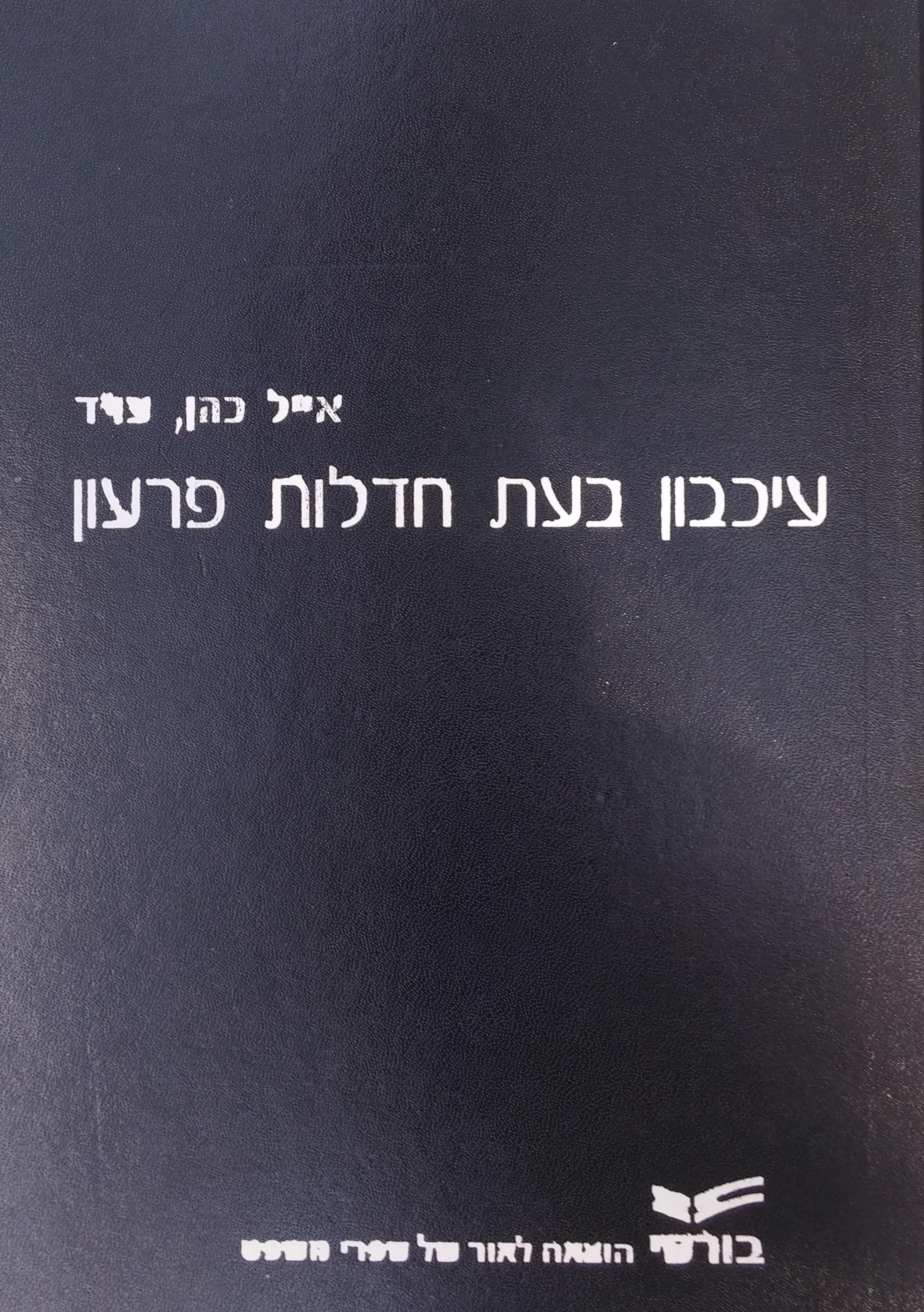 אייל כהן - עיכבון
